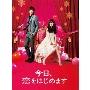古澤健/今日、恋をはじめます 豪華版 [Blu-ray Disc+DVD] [PCXE-50261]