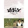 ホジュン 伝説の心医<ノーカット完全版>DVD-BOX第三章
