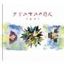 クリスマスの恋人 [CD+絵本]<タワーレコード限定>