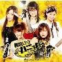黄色い☆ハニービー@BMC/「Bibus,アイラブユー」「抱いてやるわ」 [SSCX-10332]