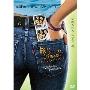 旅するジーンズと16歳の夏 / トラベリング・パンツ  特別版