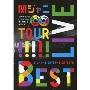 KANJANI∞ LIVE TOUR!! 8EST みんなの想いはどうなんだい?僕らの想いは無限大!!<通常盤>