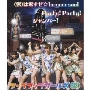 (仮)は返すぜ☆be your soul/Party! Party!/ジャンパー! [CD+DVD]<初回限定盤>