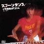 スプーンダンス(タイフーン'79)
