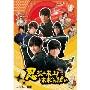 忍ジャニ参上!未来への戦い 豪華版 [Blu-ray Disc+2DVD]<初回限定生産豪華版>