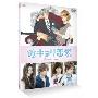 近キョリ恋愛 ~Season Zero~ Vol.3