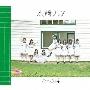 太陽ノック (Type-C) [CD+DVD]