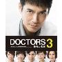 DOCTORS 3 最強の名医 Blu-ray BOX