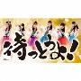 待っとうよ! (TYPE-A) [CD+DVD]