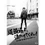 道頓堀よ、泣かせてくれ! DOCUMENTARY of NMB48 Blu-rayスペシャル・エディション [Blu-ray Disc+DVD]