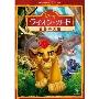 ライオン・ガード/生命の大地 (デジタルコピー付き)