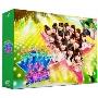 AKB48・Team8のブンブン!エイト大放送 DVD-BOX<初回生産限定版>