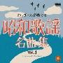 オルゴールが奏でる昭和歌謡名曲集 Vol.1