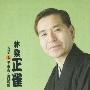 林家正雀/不孝者/男の花道 [PCCG-832]