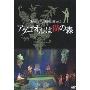 谷山浩子/谷山浩子の幻想図書館 Vol.3 アタゴオルは猫の森 [YCBW-10005]