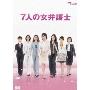 釈由美子/7人の女弁護士 DVD-BOX(5枚組) [PCBE-63080]