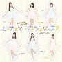 Good Boy Bad Girl/ピーナッツバタージェリーラブ [CD+DVD]<初回生産限定盤B>