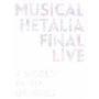 ミュージカル「ヘタリア」FINAL LIVE ~A World in the Universe~ Blu-ray BOX