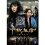千秋太后[チョンチュテフ] DVD-BOX 3