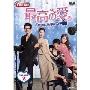 最高の愛 ~恋はドゥグンドゥグン~ DVD-SET2