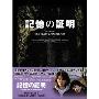 阿部力/記憶の証明 DVD-BOX2 [MX-344S]