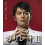 ガリレオII Blu-ray BOX