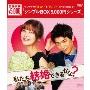 私たち結婚できるかな? DVD-BOX