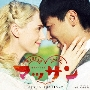 連続テレビ小説 マッサン オリジナル・サウンドトラック