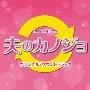 TBS系 木曜ドラマ9 夫のカノジョ オリジナル・サウンドトラック