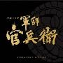NHK大河ドラマ 軍師官兵衛 オリジナル・サウンドトラック Vol.1 [Blu-spec CD2]
