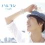 ハレヨン [CD+DVD]<豪華盤/初回限定生産>