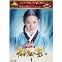 コンパクトセレクション 宮廷女官チャングムの誓い DVD-BOXI<期間限定版>