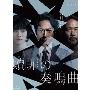 連続ドラマW 贖罪の奏鳴曲 Blu-ray BOX
