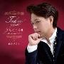 鈴木タカオ COVER ALBUM『うたごころII』~愛と哀しみのアリア~