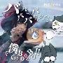 バババーババウムクーヘン★/下僕GEBO GEBO!! (A)