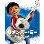 リメンバー・ミー MovieNEX [2Blu-ray Disc+DVD]<期間限定版>
