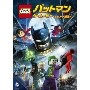 LEGO バットマン:ザ・ムービー <ヒーロー大集合>