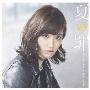 夏の罪 [CD+DVD]<初回限定盤>