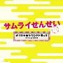 テレビ朝日系 金曜ナイトドラマ 「サムライせんせい」 オリジナルサウンドトラック