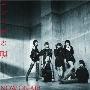 ゴンドラの唄 [CD+DVD]<初回限定盤>