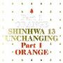Unchanging Part.1-Orange: Shinhwa Vol.13<限定盤>
