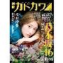 別冊カドカワ 総力特集 乃木坂46 Vol.04