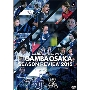 ガンバ大阪シーズンレビュー2015×ガンバTV~青と黒~