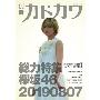 別冊カドカワ 総力特集 欅坂46 20190807