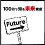 100円で知る未来音楽<タワーレコード限定/数量限定盤>