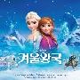 Frozen (韓国特別盤)