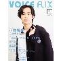 VOICE FLIX vol.1 FLIX2017年4月号増刊