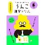 うんこかん字ドリル 日本一楽しい漢字ドリル 小学5年生