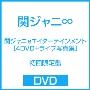 関ジャニ'sエイターテインメント [4DVD+ライブ写真集]<初回限定盤>