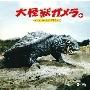 大怪獣ガメラ+(プラス) [CD+トートバッグ]<限定盤>
